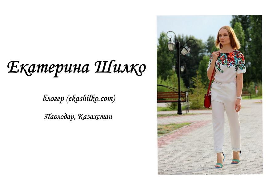 Екатерина Шилко