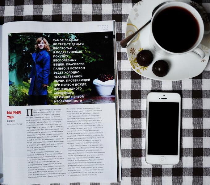 Office Magazine, ноябрь 2015