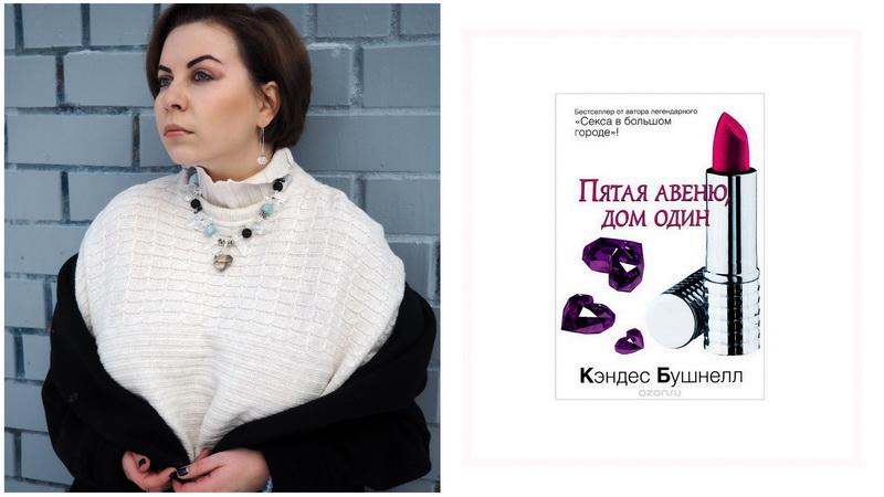 Алина Войнова, главный редактор ldmag.ru, блогер