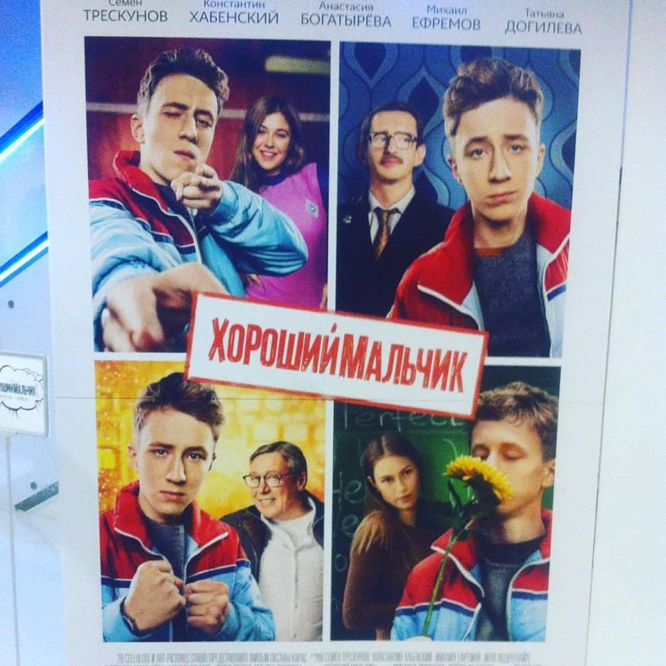 С 10 ноября в кинопрокат выходит добрая позитивная комедия «Хороший мальчик»