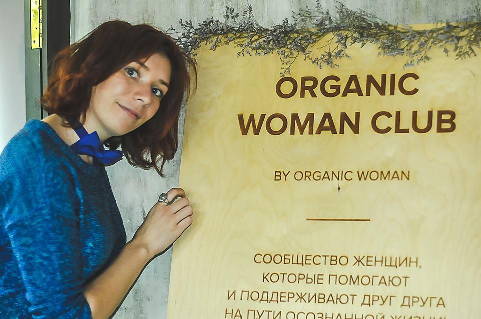 13 ноября в The Dome пройдет очередной Organic woman Club