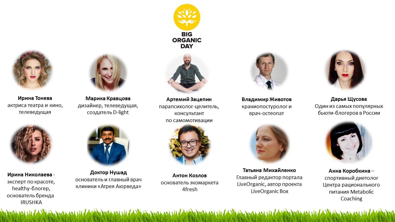 Анонс: 3 декабря в Format Loft состоится крупнейшее предновогоднее событие в стиле эко - Big Organic Day