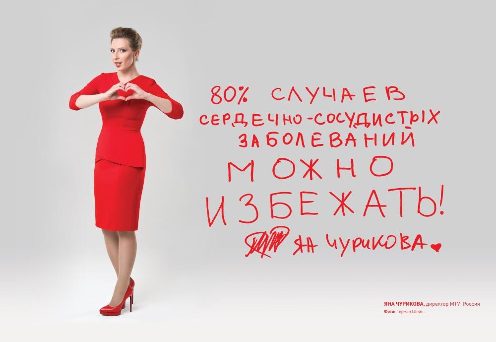"""Звезды в социальном проекте """"Пульс жизни"""""""