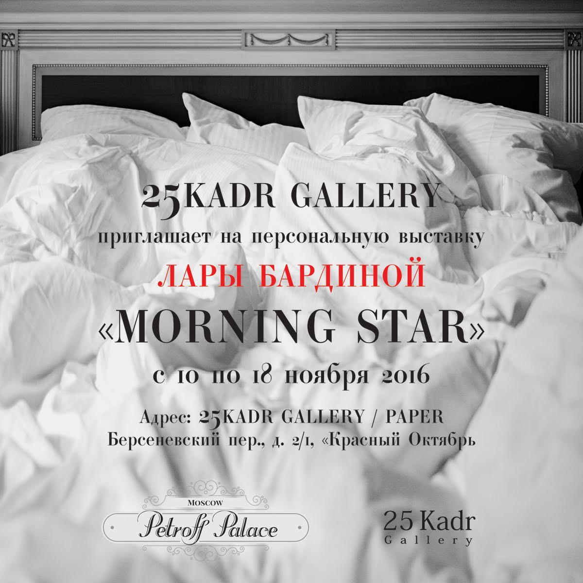 """Анонс: Выставка """"MORNING STAR"""" фотографа Лары Бардиной в 25KADR GALLERY"""